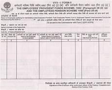form no 5 form no 5 and form no 10 for transfering epf balance