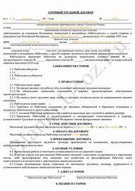трудовой договор с помощником кадастрового инженера