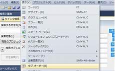 vistual c 2010でタブオーダー tabindexを一括で編集する方法 rhasm net blog