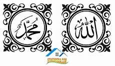 Kaligrafi Allah Muhammad Nusagates