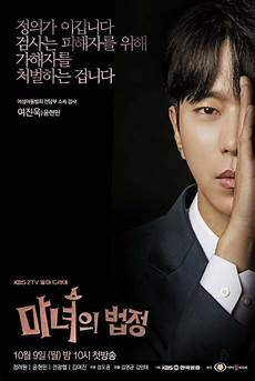 3 character posters for kbs2 drama series witch s court