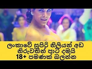Sri Lankan Porn Stars