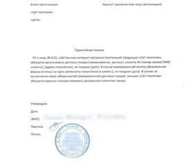 Образец Надзорной Жалобы по Административному Правонарушению - картинка 3