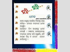 Dhamaka Threatening Odia Joke Images, Odia Comedy