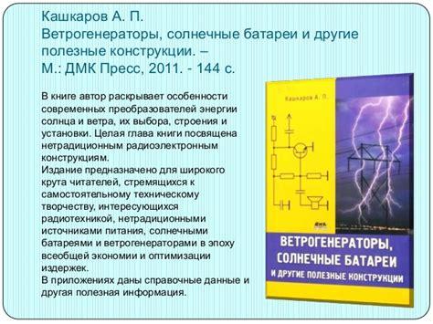 Применение солнечной энергии . маквейг д. digital library bookfi