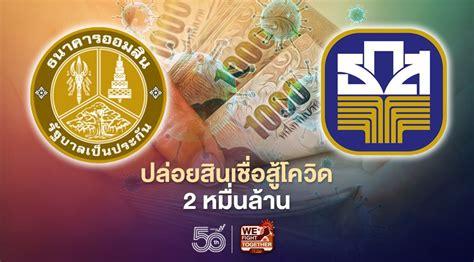ธนาคารออมสิน-ธ.ก.ส ปล่อยสินเชื่อสู้โควิด วงเงิน 2 หมื่น ...