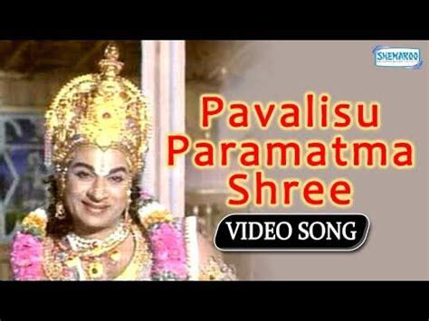 descargar gratis paramatma kannada film mp3 songs free
