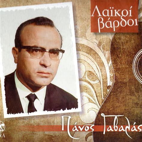 LAIKI VARDI (CD1) - GAVALAS PANOS mp3 buy, full tracklist