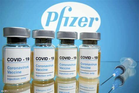 ファイザー 社 ワクチン