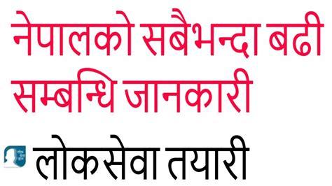 Lok sewa aayog/ public service commission (psc) was established in nepal on 15 june 1951. loksewa aayog,नेपालमा सबैभन्दा बढी, loksewa tayari, loksewa gyan - YouTube