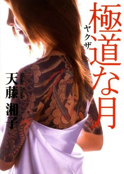 shoko tendo yakuza daughter part    mooncom