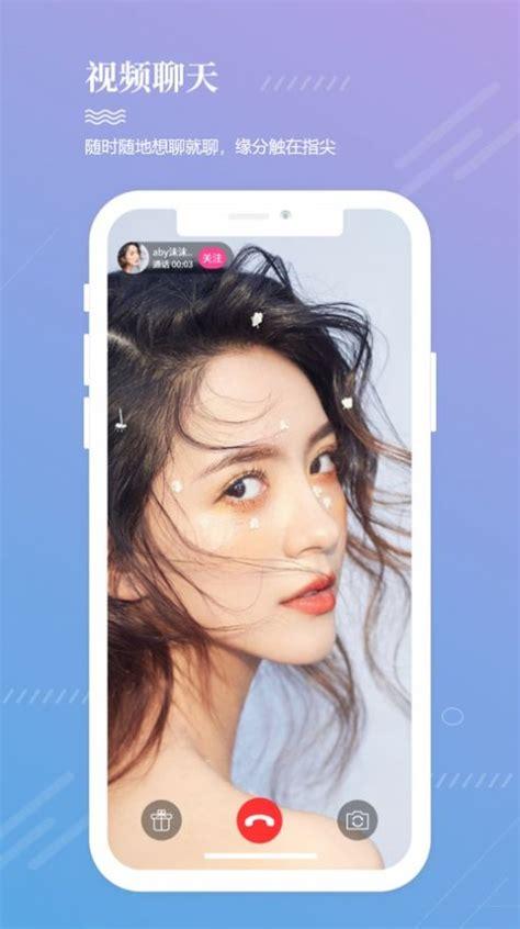 觅爱直播app破解无限观看 - 觅爱直播app安卓最新版下载 - u526软件站