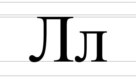 Latin Letter L With Acute.svg