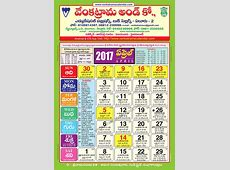 April 2017 Venkatrama Co Colour Telugu Calendar 2017