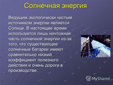 Экологические последствия развития солнечной энергетики. ключевые слова солнечная энергия энергетика экология экологические проблемы.