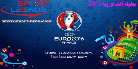 For faster navigation, this iframe is preloading the wikiwand page for تصفيات بطولة أمم أوروبا 2020. بطولة أمم أوروبا 2016 / UEFA Euro 2016