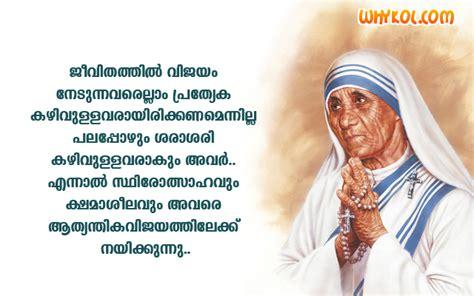 Happy Family Quotes Malayalam