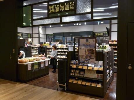 富澤 商店 広島