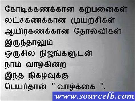 Philosophy Of Life Quotes In Tamil