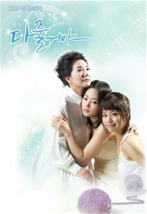 drama fans org index korean drama i 39 ll give you everything korean drama episodes english sub
