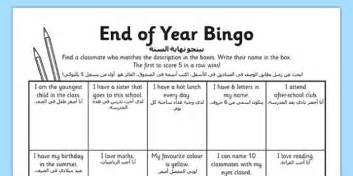 Last Day Of School Bingo Worksheet  Activity Sheet Arabic