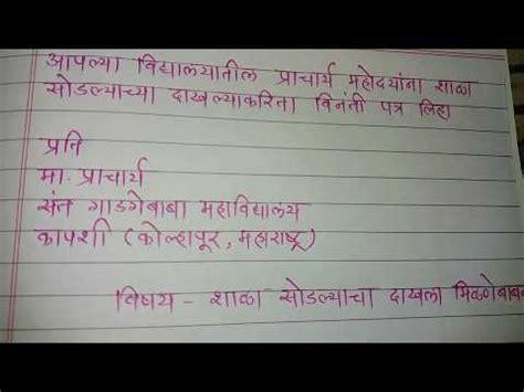 wn patra lekhan formal letter marathi lecture  cbse