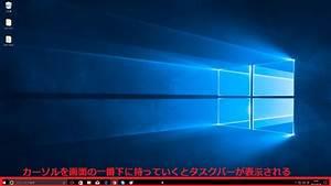 Windows10 消えたタスクバーをサクッと元に戻す方法 | パソコンの問題を改善
