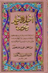 baixar grátis akhbar ul akhyar book