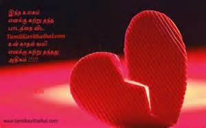 wedding wishes kavithai in tamil kavithai husband kadhal quotes
