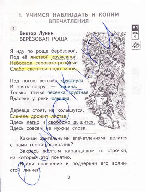 informatika  klass goryacheva otvety na zadaniya iz chego