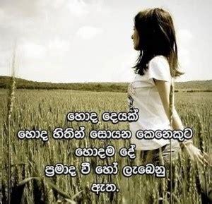 Friend Quotes Sinhala