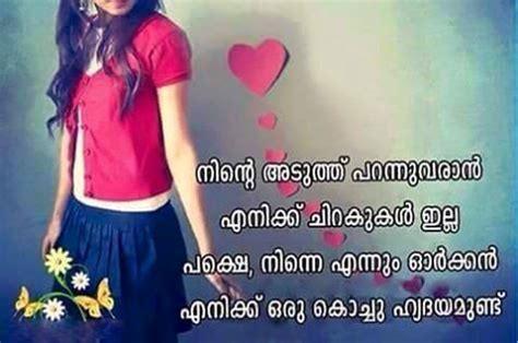 Super Romantic Quotes In Malayalam