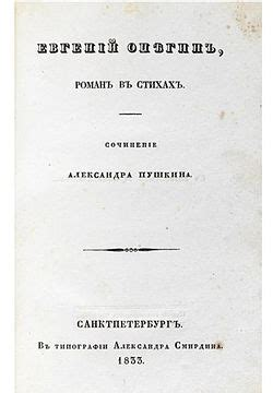 eugene onegin wikipedia