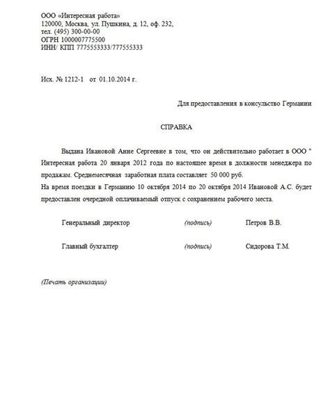 Образец приказа на временное исполнение обязанностей