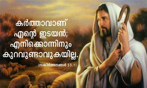 Thanks for reading these bible quotes and sharing your short, sweet testimony. MALAYALAM BIBLE QUOTES   kerala catholics