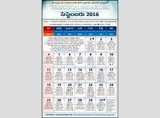 Andhra Pradesh Telugu Calendars 2016 September