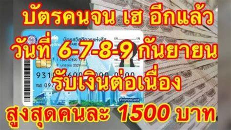 บัตรคนจน เฮ ต่ออีกแล้ว วันที่ 6-7-8-9 รับเงินรวมสูงสุดคนละ ...