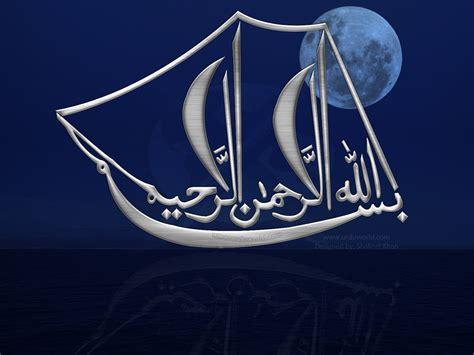 bismillah wallpaper al basair islamic media
