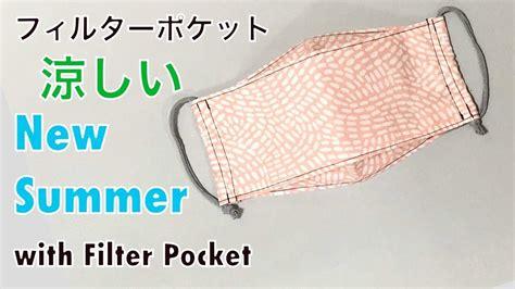 フィルター ポケット 付き 立体 マスク 作り方