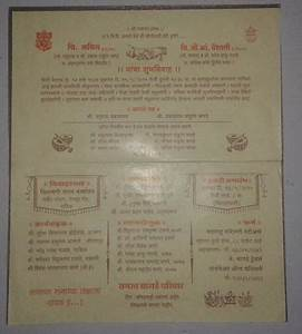 wedding and jewellery marriage card matter in marathi With wedding invitation card maker in marathi