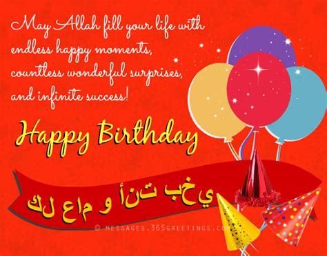 Happy Birthday Wishes Quotes In Arabic