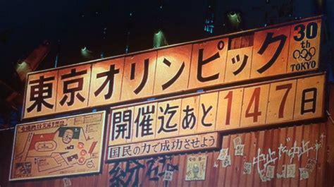 東京 オリンピック 中止 予言