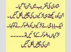Very Funny Quotes In Urdu QuotesGram