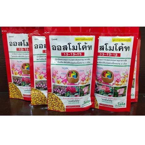 ปุ๋ยออสโมโค้ท สูตร 13- 13 - 13 | Shopee Thailand