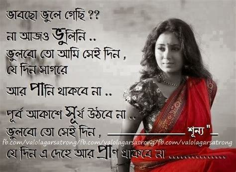 Bengali Quotes On Friendship