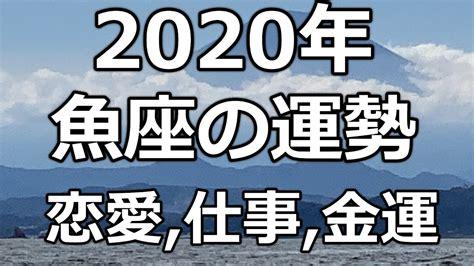 占い 仕事 2020