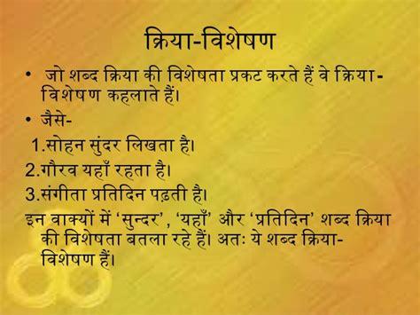 Kriya Vishesharn Hindi Or Adverbs