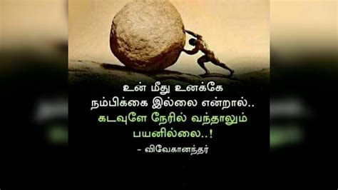True motivational quotes in hindi. Life deep motivational quotes: Motivational Quotes For Students Success In Tamil