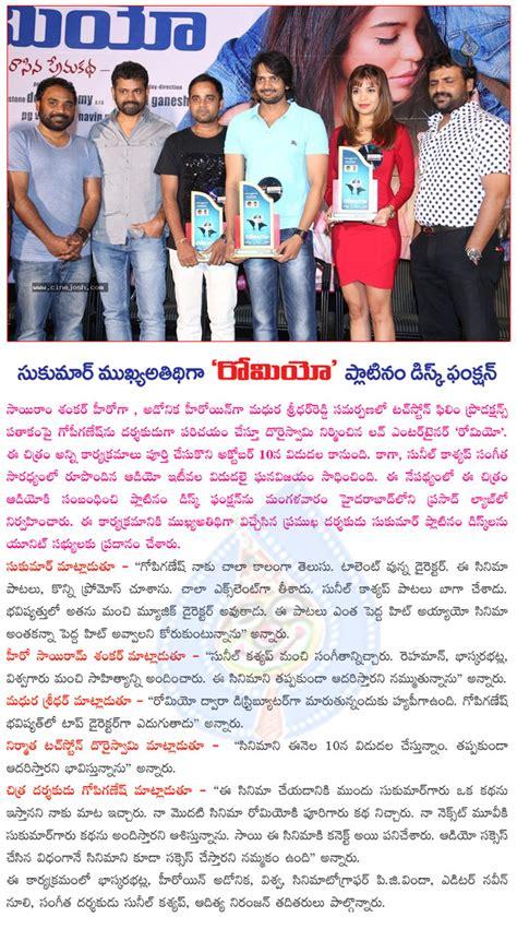 telugu movie romeo,romeo releasing on 10th oct,romeo director gopi ganesh,romeo music director ...