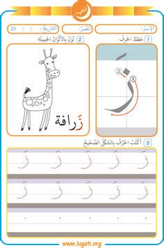 arabic alphabet images   arabic alphabet